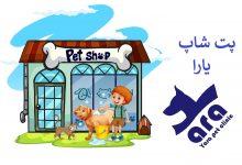تصویر از لیست قیمت پت شاپ یارا شیراز : غذای سگ و گربه و پرنده
